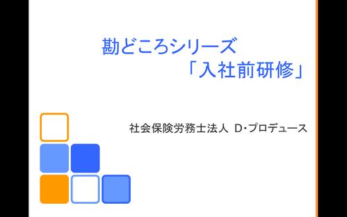 勘どころシリーズ「入社前研修」1