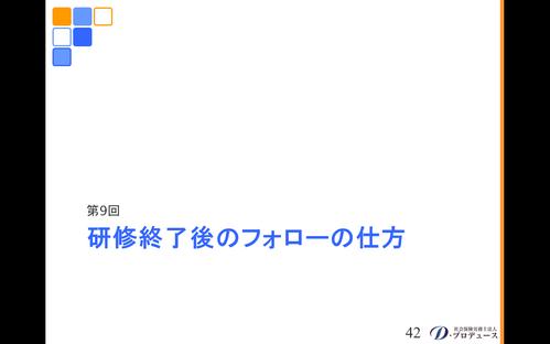 勘どころシリーズ「入社前研修」9-1