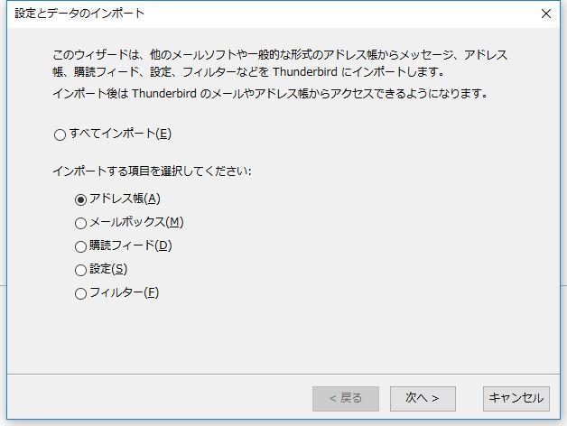 インポート Outlook csv