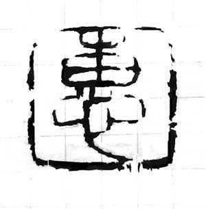 img-kei-inkou