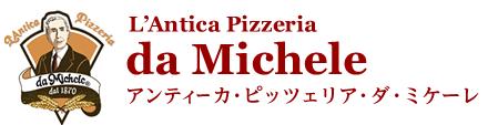 アンティカピッツェリア ダ・ミケーレ
