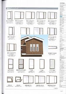 窓のタイプ