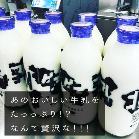 牛乳たっぷり