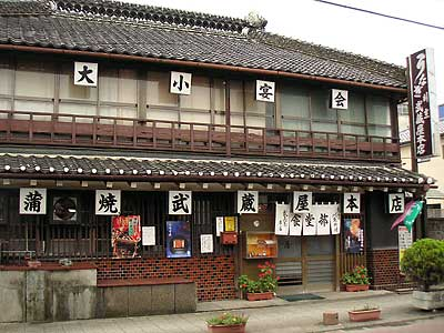 soba de sova : 武蔵屋本店@うなぎ 古河市