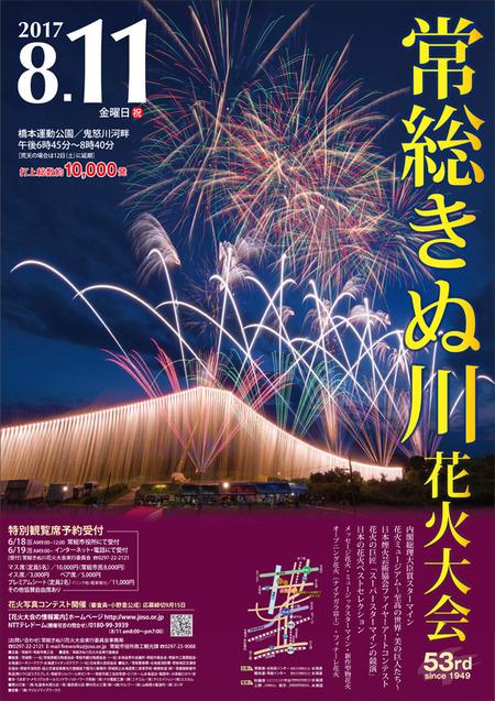 josohanabi-poster2017