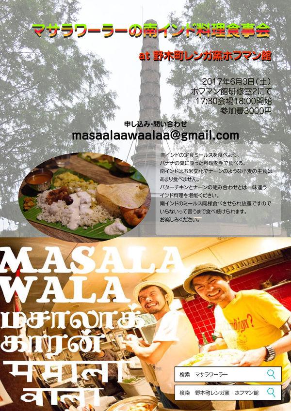 masarawa-ra-