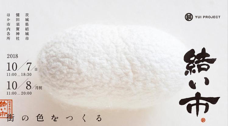 yuiiti2018