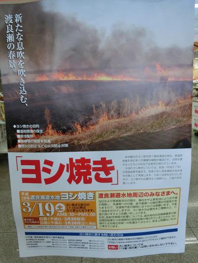 1603yosiyaki