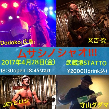 2017.4.28ムサシノシャオ!!!