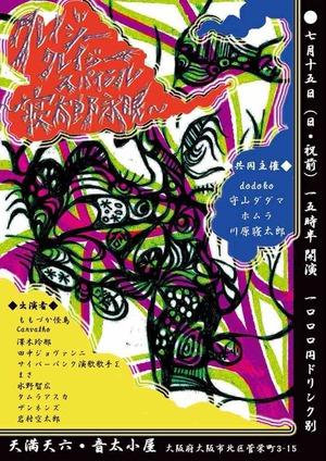 クレイジークレイジースパイラル〜寝太郎 永眠〜