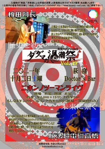 ダダマの渦潮祭Vol.19