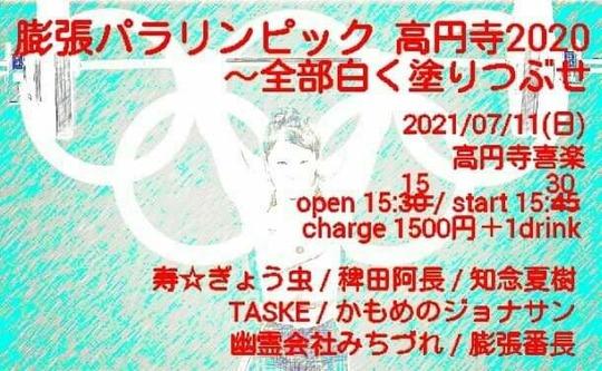 防潮パラリンピック高円寺2020