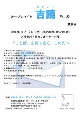 吉読Vol.20最終回
