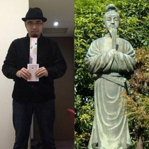 守山ダダマと聖徳太子