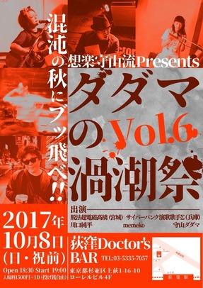 ダダマの渦潮祭Vol.6