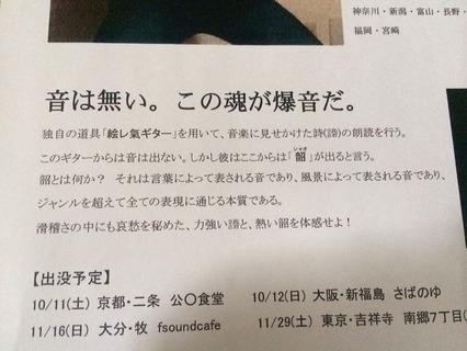 2014-09-27-11-04-55