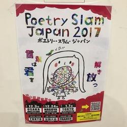 ポエトリースラムジャパン2017