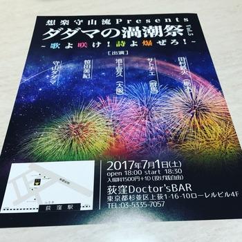 ダダマの渦潮祭Vol.5フライヤー