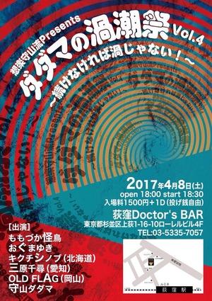 ダダマの渦潮祭 Vol.4
