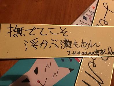 SG絵レ氣ギター裏面のIkasama宗教書