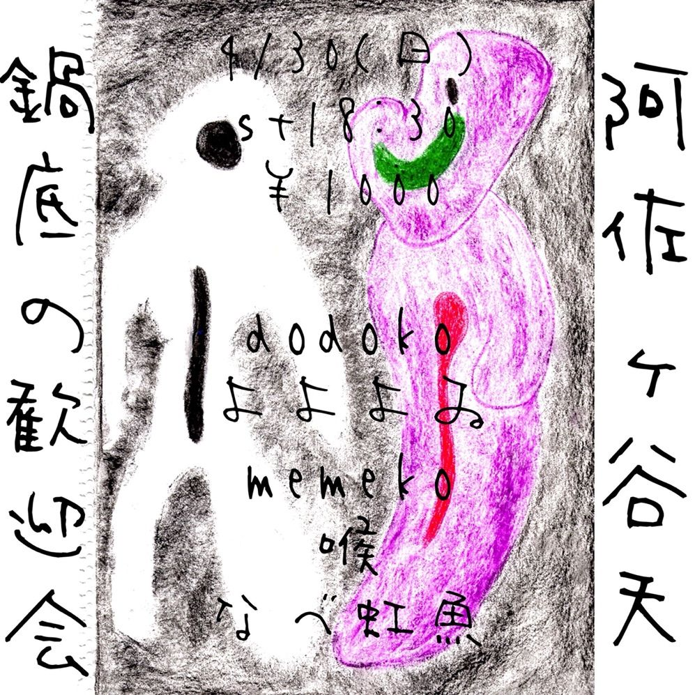 2017/04/30 なべ虹魚企画 『鍋底の歓迎会』 at 阿佐ヶ谷天