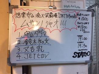 2016.11.3 ムサシノシャオ!!!