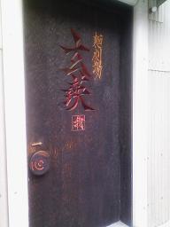 麺劇場玄瑛1