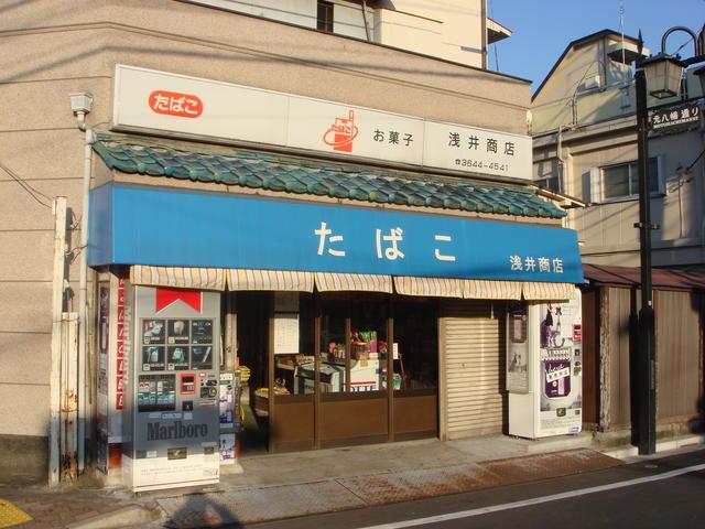 商店 浅井
