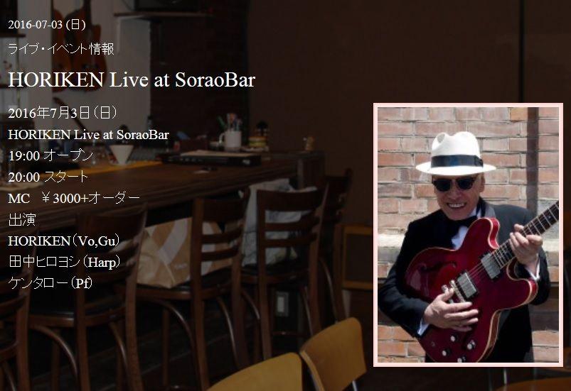 Sorao Bar 2016