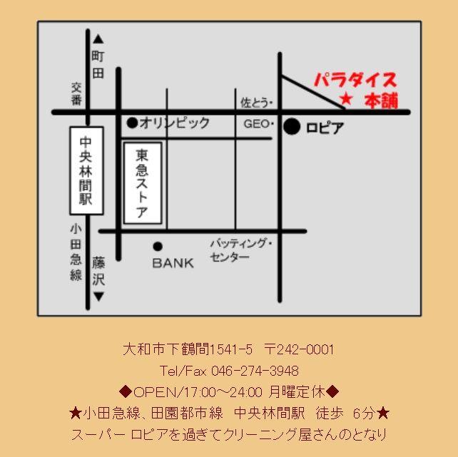 MAP パラダイス本舗