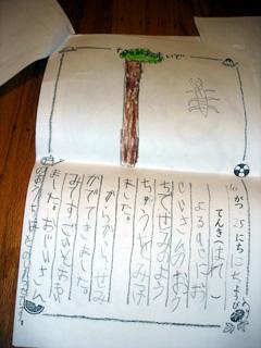 絵日記その2