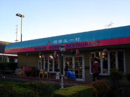 中華料理はここ!