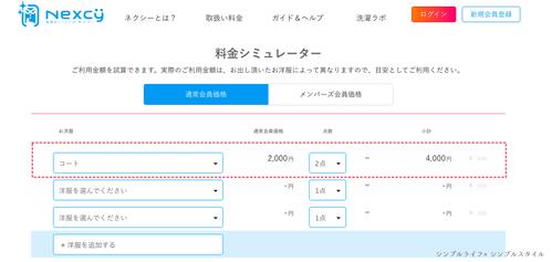 スクリーンショット 2020-03-09 16.55.08
