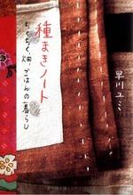5)早川ゆみ
