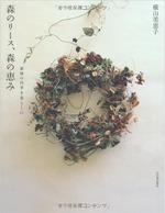 8)横山美恵子