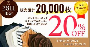 スクリーンショット 2021-08-03 9.09.13