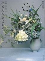 8)横山美恵子-1
