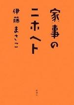 7)伊藤まさこ