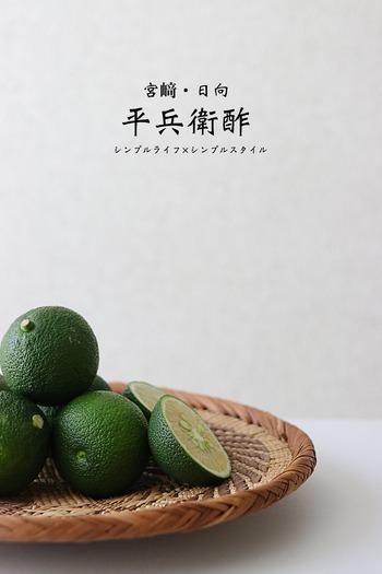 宮崎県産、平兵衛酢(へべす)