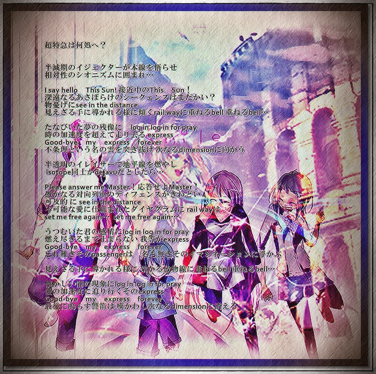 Lyricseditframe