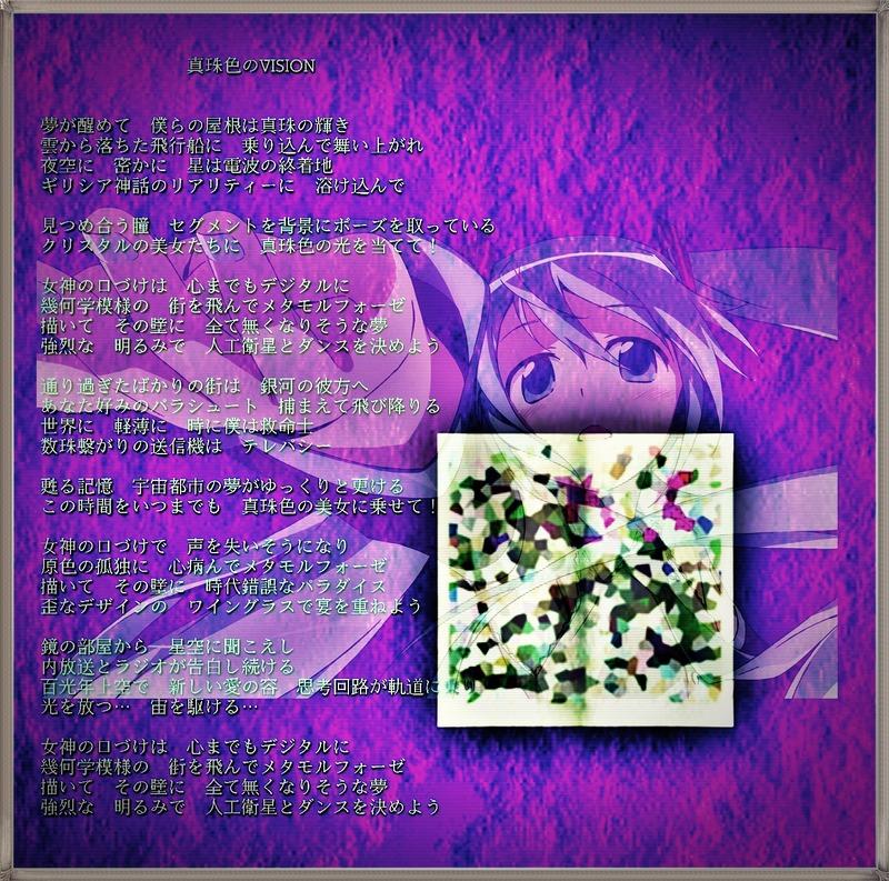 真珠色のVISION58