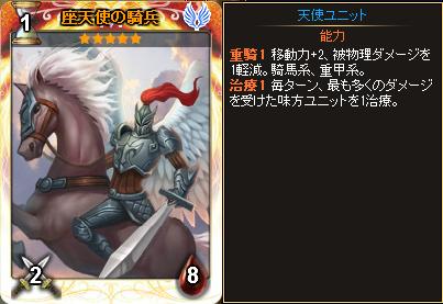 座天使の騎兵