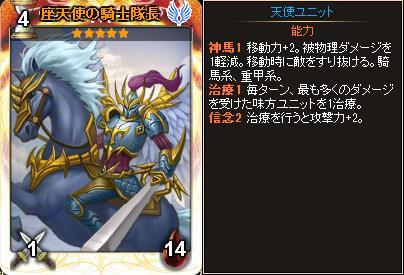 座天使の騎士隊長