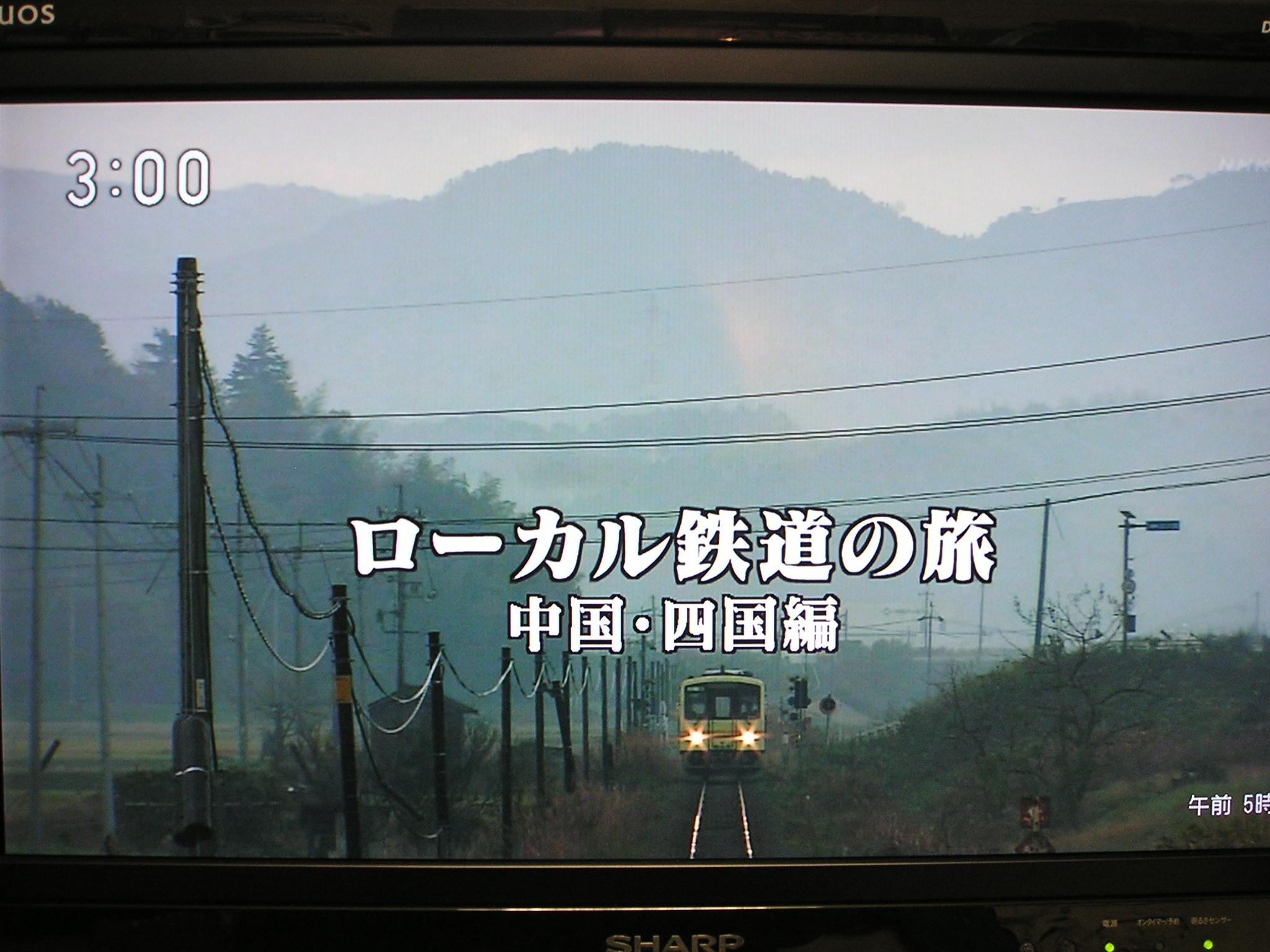 鉄道 の 旅 ローカル