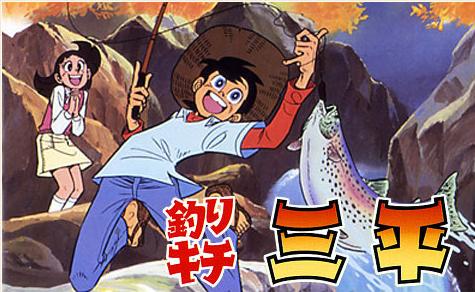 釣り吉三平1