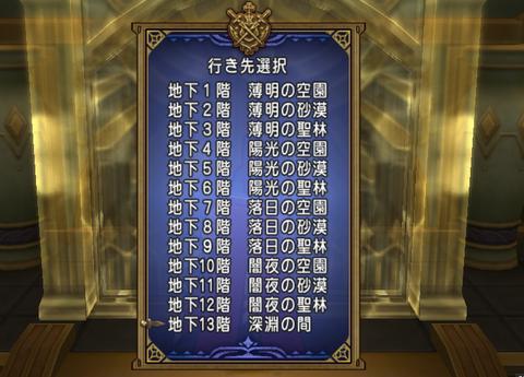 王家の迷宮2