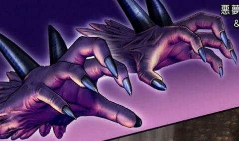 悪魔の右手強