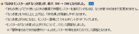 4なつき200
