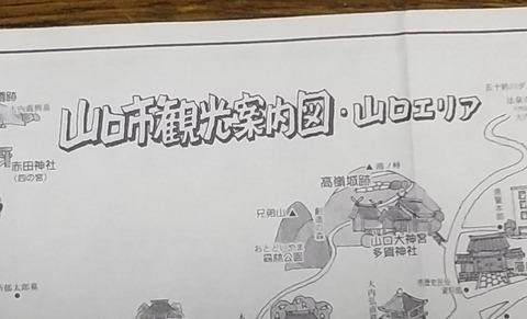 山口観光案内図