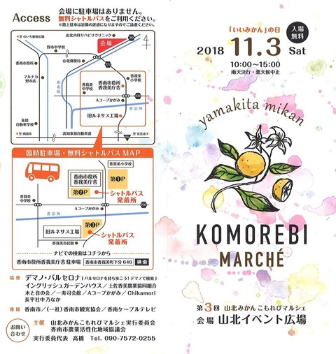 komorebimarche11